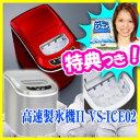 ★最大41倍+クーポン★ 家庭用製氷機 ...