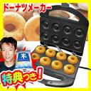 ドーナツメーカー ドーナッツメーカー Donut Maker 3特典  +お米+ポイント  油を使わない焼きドーナツ 一度に8個焼ける 油不要 焼きドーナツマシン ドーナッツマシン プレゼント