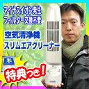 空気清浄機 脱臭機 集塵式空気清浄機 消臭器 空気清浄器PM2.5対策 マイナスイオン発生