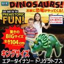 エアーダイナソー トリケラトプス キングサイズ 【2個注文で送料を無料に変更+入浴剤】 恐竜人形 エアダイナソートリケラトプス ビッグサイズ アメリカで大人気のエアーダイナソーが日本上陸 恐竜ぬいぐるみ AIR DINOSAUR