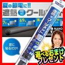 ★最大43倍+クーポン★ SEKISUI セキスイ 遮熱クールネット 100x200cm 特典【選べ...