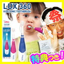 ラックス360子ども音波歯ブラシLUX360 こども用電動ハブラシ 2個注文で送料を無料にします