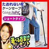 ケーンセーフ ショートタイプ CaneSafe 折りたたみ杖 LEDライト搭載 ショートステッキ つえ ステッキ