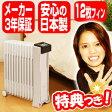 ★500円クーポン配布★ 限定モデル ユーレックス 日本製 オイルヒーター RJA-20DH15 3年保証 大部屋10畳用 ラジエターヒーター