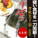 万能包丁 楽 ラク らく 日本製包丁 フック付き かたい食材ラクラクカット 岐阜県関市で生産 送料無料