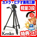 ケンコー カメラ・ビデオ兼用三脚 ZF-300 軽量3段 持ち運びが軽い アルミ三脚 コンパクト3段三脚 KENKO