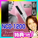 ストレートヘアアイロン NCD-1200 耐熱ケース付き VENUS mini 軽量コンパクト ミニヘアアイロン
