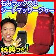 ★500円クーポン配布中★ もみラックス8 シートマッサージャー DMS-1501 モミラックス8 もみらっくす8 電動マッサージチェアー ドクターエア より人気