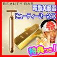 電動美顔器 ビューティーバー24K BEAUTYBAR 純金ヘッド 毎分6000回の美振動 美顔機 日本製 純金美顔機 【送料無料】