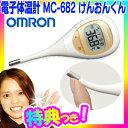 OMRON オムロン 電子体温計 MC-682 けんおんくん デジタル体温計 ベビー体温計 検温君 赤ちゃん体温計