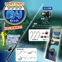 初心者用 釣りセット 釣り入門セット 釣り具セット 釣具セット 釣り具キット リール付きロッド、おもり、釣り針、浮きなどのセット 魚釣りセット 魚釣りキット 釣竿セット 海釣りセット 川釣りセット フィッシングセット