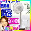 ★500円クーポン配布中★ siroca シロカ サーキュレーター扇風機 SCS-401 逆回転機能つき 間接微風 空気循環器 洗濯乾燥 SCS-301 SCS-302 の新型 SCS401