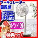在庫有り siroca シロカ サーキュレーター扇風機 SC...