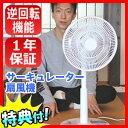衣類乾燥扇風器 siroca シロカ サーキュレーター DCモーター扇風機 SCS-401 空気循環器 洗濯乾燥扇風器 SCS-301 SCS-302 の新型 SCS401..