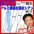 2特典【お米+ポイント】 高さ調整可能型 MMI アルミ軽量松葉杖 特大・2本組 税込 歩行補助器具 リハビリ 介護 松葉杖 HC2216TM 1組(2本) アルミ松葉杖 松葉づえ 松葉つえ 歩行器