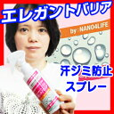 エレガントバリア 150ml 衣類撥水スプレー ワキアセスプ...