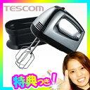 TESCOM テスコム ハンドミキサー THM1200 泡だて器 電動ミキサー 電動泡立て器 電動ハンドミキサー