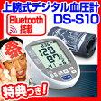 ショッピングbluetooth ★最大54倍&1000円クーポン★ NISSEI 日本精密測器 上腕式デジタル血圧計 DS-S10 Bluetooth 通信機能 上腕式血圧計 血圧測定 DSS10