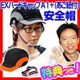 EX.ハードキャップA1+(あご紐付) 安全帽 帽子のようなヘルメット キャップ型ヘルメット 安全帽子 防災ヘルメット 安全ヘルメット 自転車ヘルメット EXハードキャップA1+あご紐付
