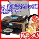 レコード CD ラジオ&カセット 搭載多機能プレーヤー RTC-29 ドーナッツ盤用アダプタ付き カセットテープ再生 EP/SP/LP盤再生 MP3録音可能
