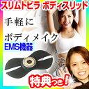 スリムトビラ ボディスリット 充電式 EMS機器 EMSエクササイズ EMSマシン ボディースリット