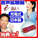 音声拡聴器あい IBUKI 伊吹電子 いぶき イブキ 音声拡聴器 i あい 音声拡聴機あい 充電式 骨伝導対応 集音器 日本製
