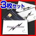 3枚入り スキミング防止カード クレジットカード、銀行カード、ICカード 電子カード スイカ パスモ スキミング から守ります プライバシープロテクター