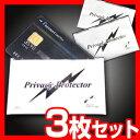プライバシープロテクター 3枚入 ×3個注文で送料を無料に変更 個人情報保護 スキミング クレジットカード管理 スキミング防止 カードケース