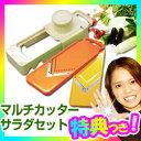 ★500円クーポン配布★ マルチカッターサラダセット NEW...