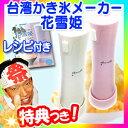 シーガル 台湾かき氷メーカー 花雪姫 台湾式かき氷メーカー ...