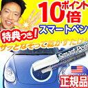 正規品 スマートペン Smart Pen 車のキズ隠し キズ補修剤 キズかくし カーリペア 自動車リペア リペアペン 自動車 キズ消し 傷修復剤