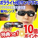 ポラライトHDサングラス 偏光サングラス メンズ レディース 調光サングラス UV400 UVカットサングラス イタリーデザイン 偏光レンズ 紫外線防止 ポラライトサングラス