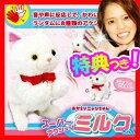 ★500円クーポン配布中★ スーパーアクション ミルクちゃん 猫 動くぬいぐるみ おかえりにゃんちゃ