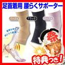 足首着用 腰らくサポーター 両足用 フリーサイズ 足首サポーター アーチケア 足首を固定し骨盤補正 姿勢矯正 足首着用…