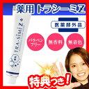 薬用トラシーミZ 医薬部外品 トラネキサム酸高濃度配合クリーム スキンケアクリーム 薬用クリーム
