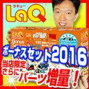 即出荷 LaQ ラキュー ボーナスセット2016 20%増量 3特典【送料無料+当店のみ追加パーツ+ポイント】 専用ケース付き品 知育玩具 ブロック パズル LAQ ラキューパズル LaQボーナスセット2016 2016年新型ラキュー ラキューボーナスセット2014 2015 の新型