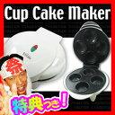 カップケーキメーカー ホットケーキミックスで簡単スイーツ 焼...