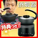 酒燗器 1.5合 熱燗器 酒燗機 保温器 日本酒 熱燗器 お酒の燗を手軽に 卓上酒燗器 4段階の温度設定でお好みの熱燗 晩酌 さけかんき