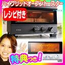 siroca シロカ ST-G121 ハイブリッドオーブントースター ピザプレート付属 レシピ付き 遠赤外線 瞬間発熱ヒーター ピザ焼き機 ノンフライオーブン パン焼き器