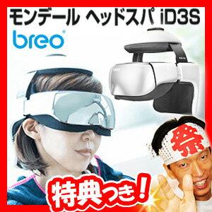 モンデール ヘッドスパ iD3S ヘッドエステ ヘッドマッサージ機 breo mondiale head spa 頭皮マッサージ器