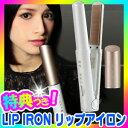 KINUJO LIP IRON リップアイロン USB充電式コードレスヘアアイロン 海外兼用 シルクプレートアイロン ヘアーアイロン ストレートアイロン