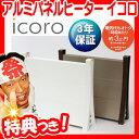 アルミパネルヒーター イコロ icoro トイレヒーター 床置き暖房機 電気ヒーター トイレストーブ 足元ヒーター 電気ストーブ 子供部屋暖房 i-500BRブラウン i-500WHホワイト