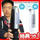 3特典【送料無料+選べる景品+保証】 空気清浄機 脱臭機 8...