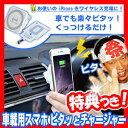 車載用スマホピタッとチャージャー iPhoneをワイヤレス充電対応 アイフォン 充電器 ワイヤレスチャージャー 自動車スマホ充電機 ワイヤレス充電器 無線充電器