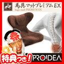 馬具マットプレミアムEX 日本製 馬の鞍の安定構造を再現 馬...