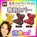 馬具マットプレミアムEX専用カバー 取替カバー1枚 手洗いO...