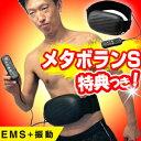 ★500円クーポン配布中★ 体験談記載 アテックス AX-KX130 メタボランS EMS+振動 A
