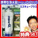 ミズキュープラス 携帯型浄水器 mizu-Q PLUS ズQ...