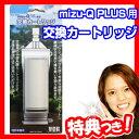 mizu-Q PLUS 交換カートリッジ ミズキュープラス 用カートリッジ ミズQプラス用 携帯浄水器 携帯用浄水器 登山 防災対策 災害備蓄