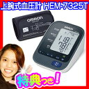 omron オムロン 上腕式 血圧計 HEM-7325T デジタル血圧計 早朝高血圧確認機能 上腕血圧計 H